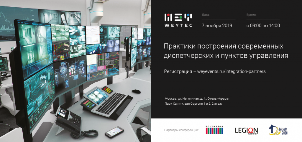 invitation-weytec-new-2019_диспетчерские3.png